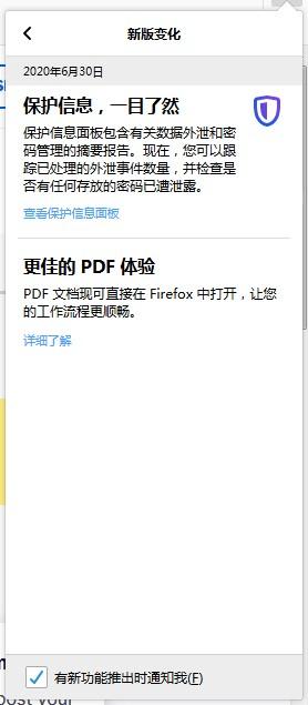 Firefox火狐浏览器图片5