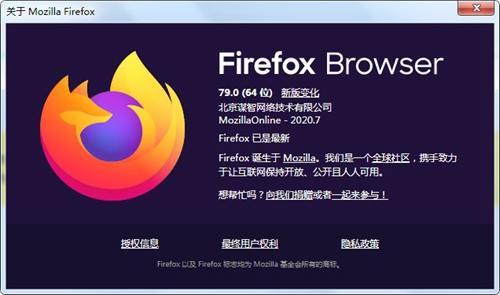 Firefox火狐浏览器图片4