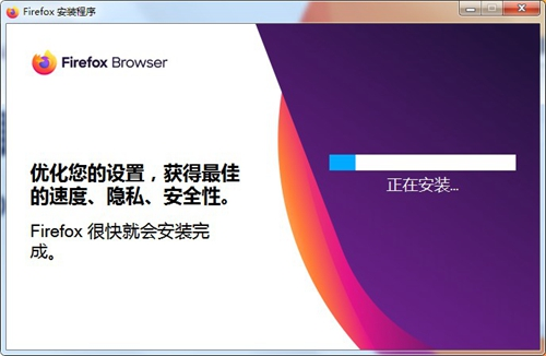 Firefox火狐浏览器图片1