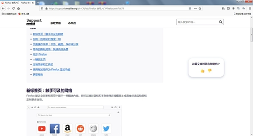 Firefox火狐浏览器图片3