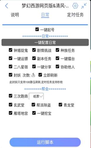 梦幻西游网页版挂机脚本图片1
