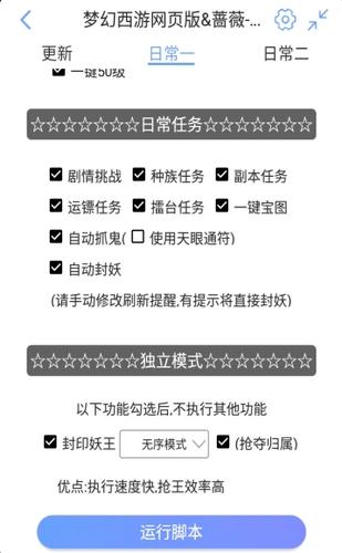 梦幻西游网页版挂机脚本图片2