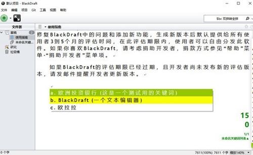 BlackDraft截图1