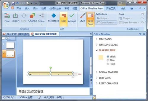 Office Timeline Pro截图4