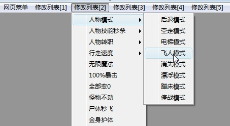 造梦西游4逍遥全能修改器图片4