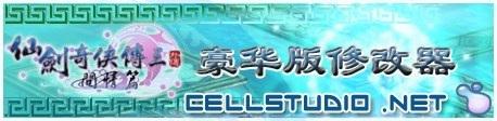 仙剑奇侠传3问情篇豪华版修改器图片2