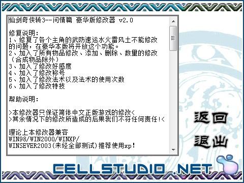 仙剑奇侠传3问情篇豪华版修改器图片3