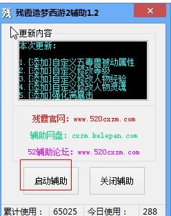 残霞造梦西游2修改器使用说明图片1