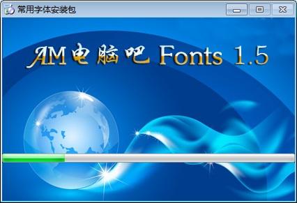 常用字体安装包图片2