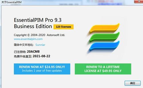 EssentialPIM Pro破解版截图2