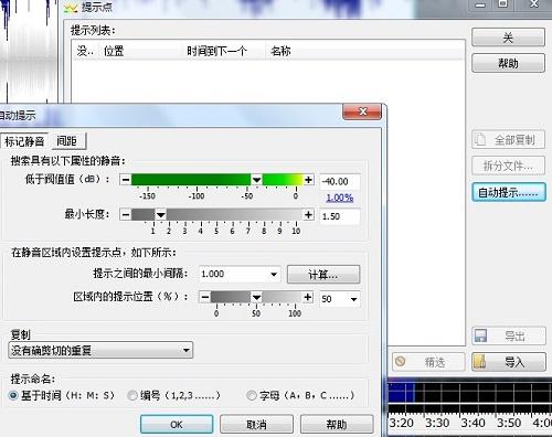 GoldWave电脑版软件图片2