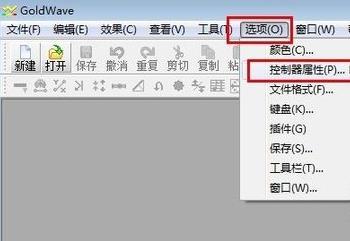 GoldWave电脑版软件图片5