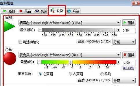 GoldWave电脑版软件图片6