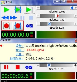 GoldWave电脑版软件图片7