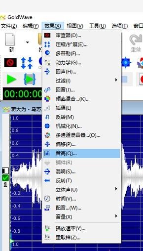 GoldWave电脑版软件图片18