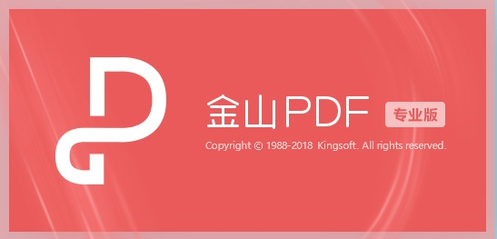 金山PDF专业版图片2