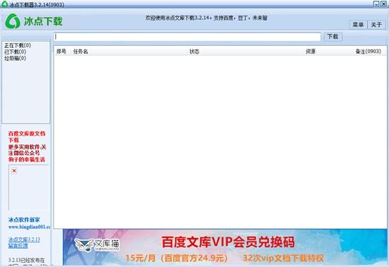 豆丁文档下载器图片1