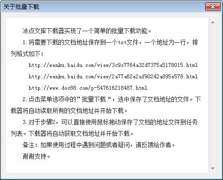 豆丁文档下载器图片2