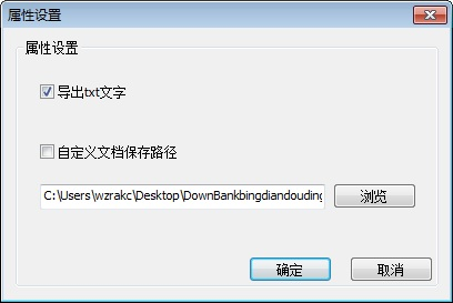 豆丁文档下载器图片3