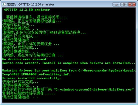 OptiTex PDS 10破解教程图片4