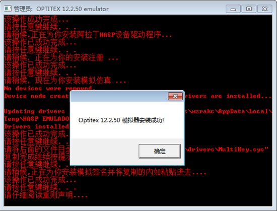 OptiTex PDS 10破解教程图片8