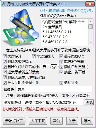 勇芳QQ游戏多开补丁图片1