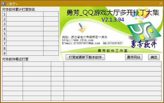勇芳QQ游戏多开补丁图片2
