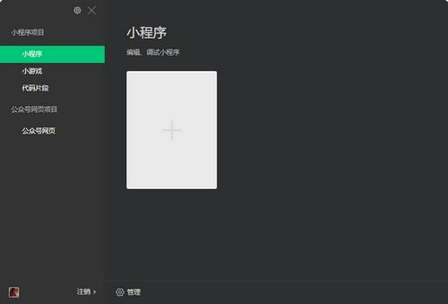 微信开发者工具图片1