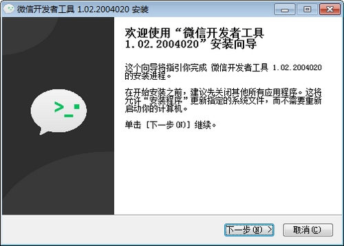 微信开发者工具图片2