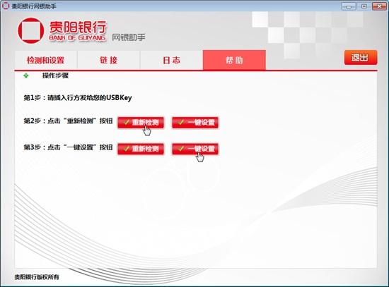 贵阳银行网银助手图片2