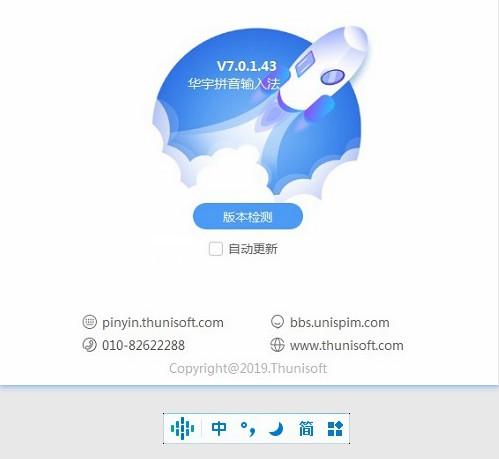 华宇拼音输入法图片1