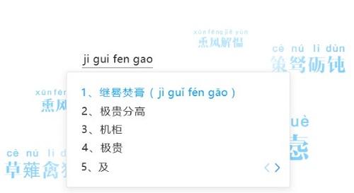 华宇拼音输入法图片2