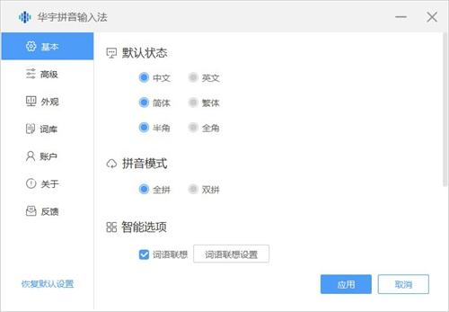 华宇拼音输入法图片6