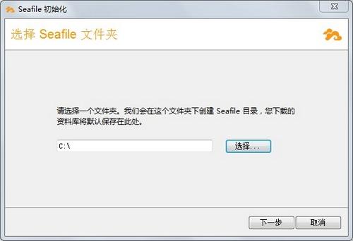 Seafile客户端教程图片1