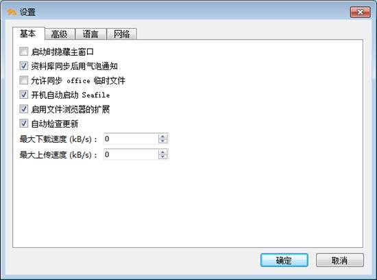 Seafile客户端图片2