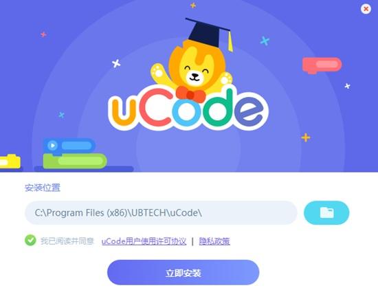 uCode编程软件图片4