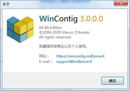 WinContig图片2