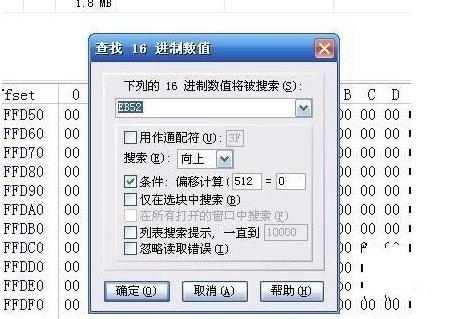 WinHex使用教程图片6