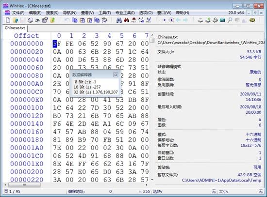 WinHex中文版图片1