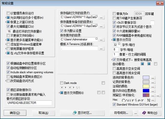 WinHex中文版图片2