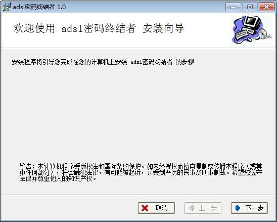 万能路由器密码破解软件图片4