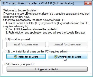 Locale Emulator卸载方法图片