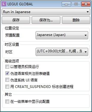 Locale Emulator图片2