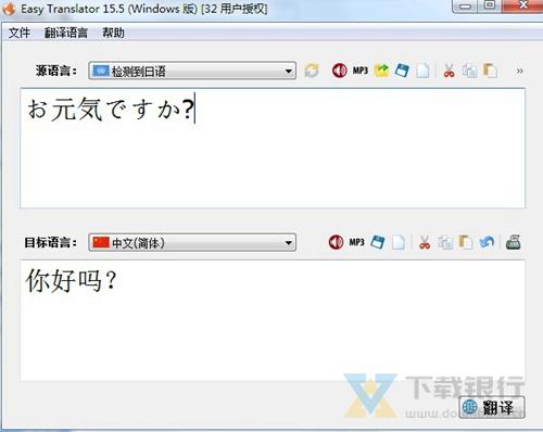 Easy Translator破解版图片1