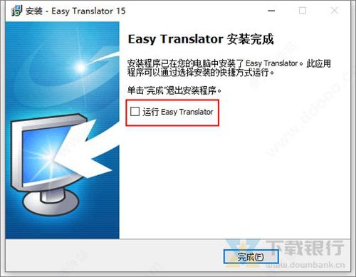 Easy Translator破解版图片22