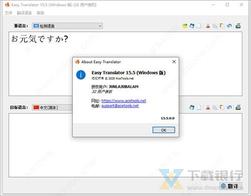 Easy Translator破解版图片5