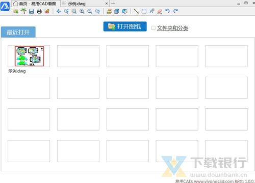易用CAD看图软件截图1