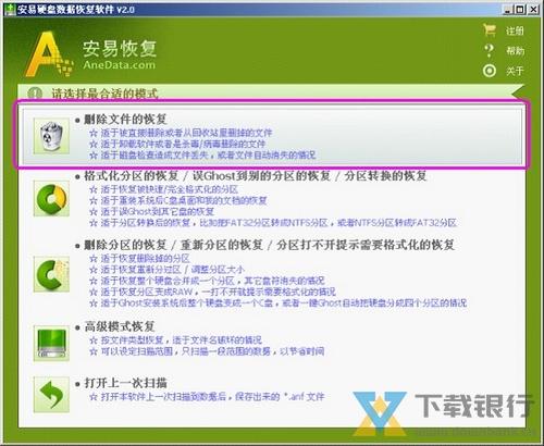 安易硬盘数据恢复软件图片2