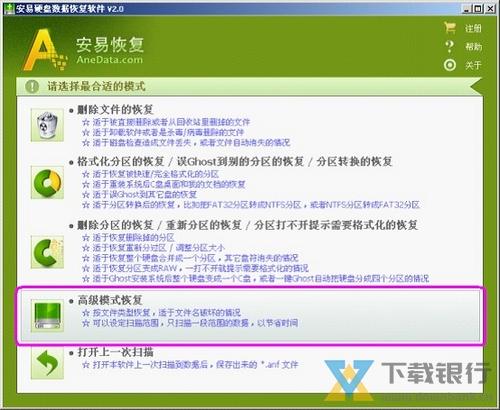 安易硬盘数据恢复软件图片5