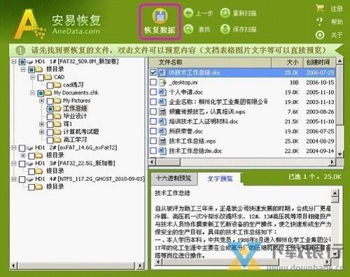 安易硬盘数据恢复软件图片7